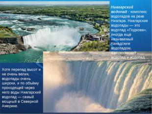 Хотя перепад высот и не очень велик, водопады очень широки, и по объёму прохо