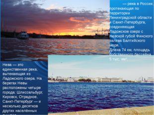 Нева́ — река в России, протекающая по территории Ленинградской области и Санк