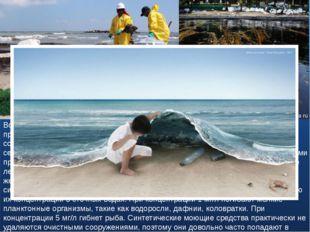 Вода в опасности! В последние столетия помимо естественного загрязнения приро