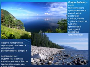 Озеро Байкал – озеро тектонического происхождения в южной части Восточной Сиб