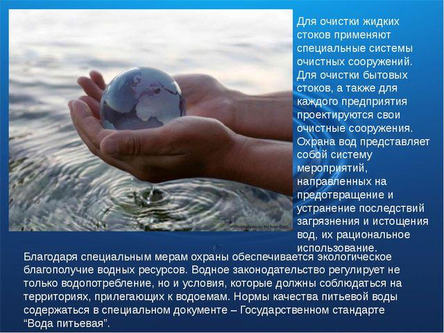 Благодаря специальным мерам охраны обеспечивается экологическое благополучие...