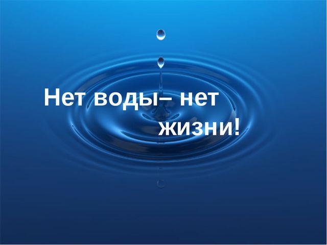 Нет воды – нет жизни!