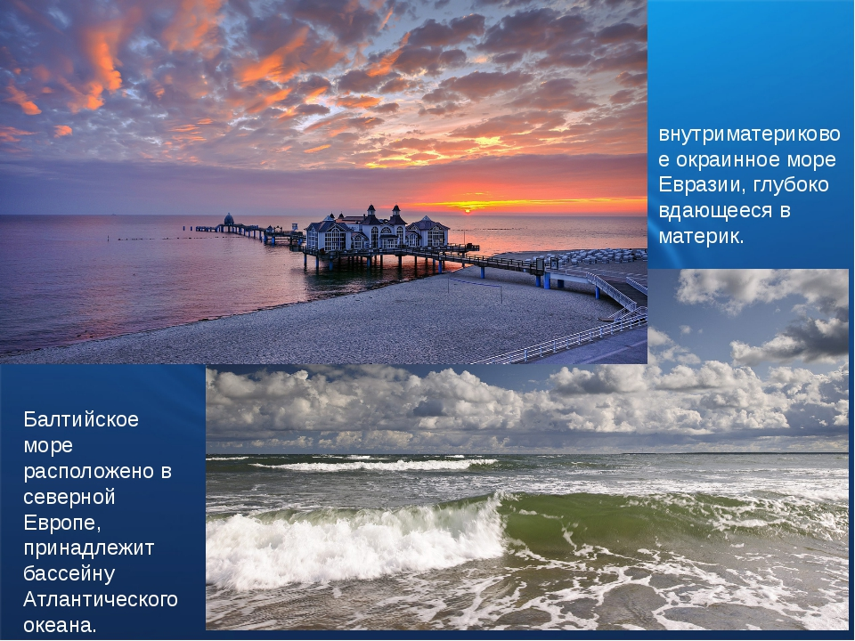 Балтийское море расположено в северной Европе, принадлежит бассейну Атлантиче...