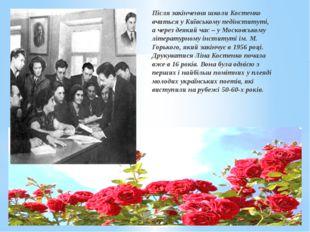 Після закінчення школи Костенко вчиться у Київському педінституті, а через де
