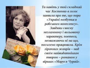 Та навіть у той складний час Костенко в голос заявила про те, що пора «Украї