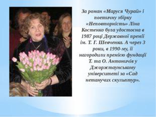 За роман «Маруся Чурай» і поетичну збірку «Неповторність» Ліна Костенко була