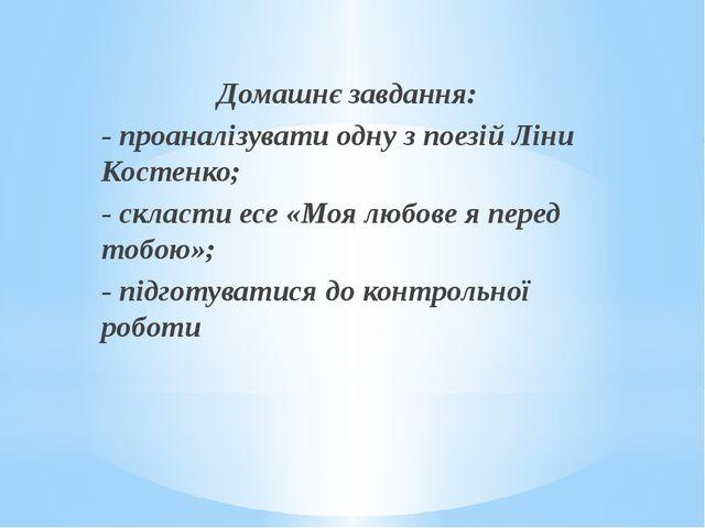 Домашнє завдання: - проаналізувати одну з поезій Ліни Костенко; - скласти есе...