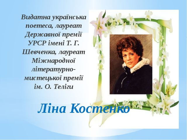 Ліна Костенко Видатна українська поетеса, лауреат Державної премії УРСР імені...