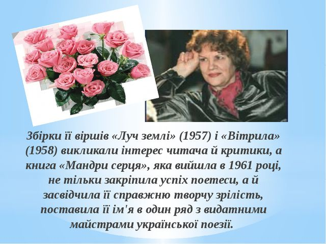 Збірки її віршів «Луч землі» (1957) і «Вітрила» (1958) викликали інтерес чит...