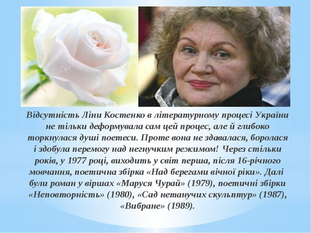 Відсутність Ліни Костенко в літературному процесі України не тільки деформува...