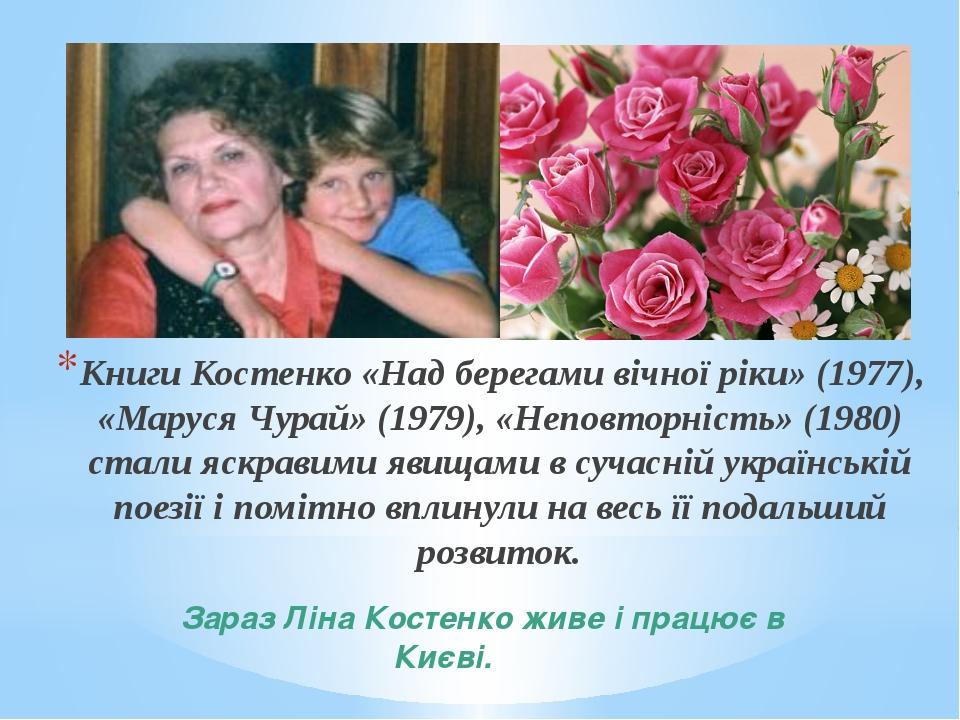 Книги Костенко «Над берегами вічної ріки» (1977), «Маруся Чурай» (1979), «Неп...