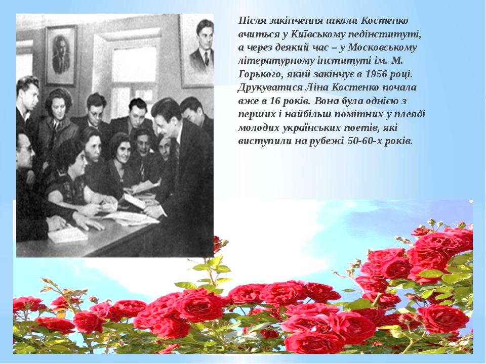 Після закінчення школи Костенко вчиться у Київському педінституті, а через де...