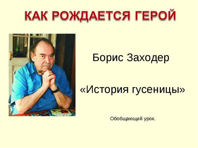 Борис Заходер «История гусеницы» Обобщающий урок.