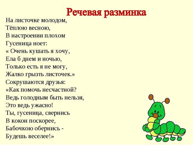На листочке молодом, Тёплою весною, В настроении плохом Гусеница ноет: « Очен...