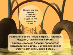 Жители планеты Аквария, полностью покрытой водой, на 99% состоят из воды. На