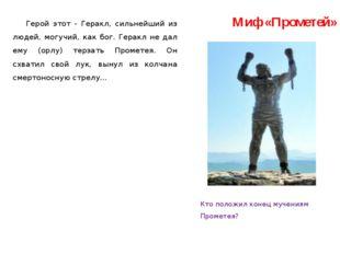 Миф «Прометей» Герой этот - Геракл, сильнейший из людей, могучий, как бог. Г