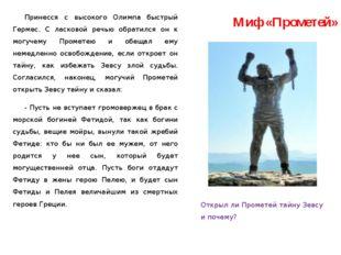 Миф «Прометей» Принесся с высокого Олимпа быстрый Гермес. С ласковой речью о