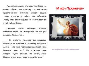Миф «Прометей» Прометей знает, что царство Зевса не вечно: будет он свергнут