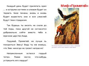 Миф «Прометей» Каждый день будет прилетать орел … и острыми когтями и клювом