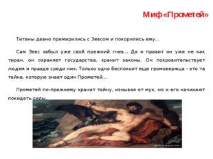 Миф «Прометей» Титаны давно примирились с Зевсом и покорились ему…  Сам Зев