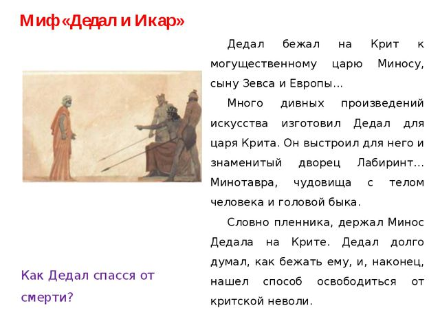 Как Дедал спасся от смерти? Как Дедал спасся от смерти?