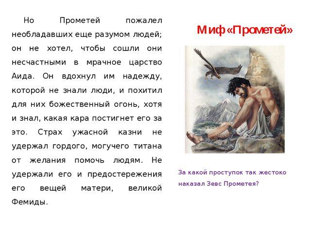 Миф «Прометей» Но Прометей пожалел необладавших еще разумом людей; он не хот...