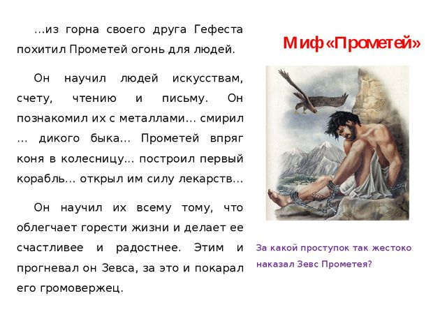 Миф «Прометей» …из горна своего друга Гефеста похитил Прометей огонь для люд...