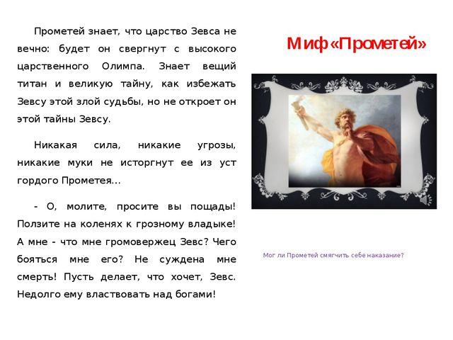 Миф «Прометей» Прометей знает, что царство Зевса не вечно: будет он свергнут...
