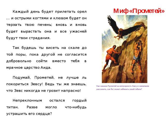 Миф «Прометей» Каждый день будет прилетать орел … и острыми когтями и клювом...