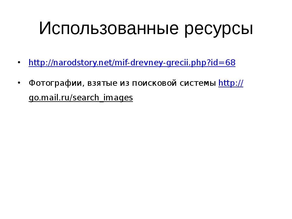 Использованные ресурсы http://narodstory.net/mif-drevney-grecii.php?id=68 Ф...