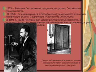 1879г. Рентген был назначен профессором физики Гессенского университета. В