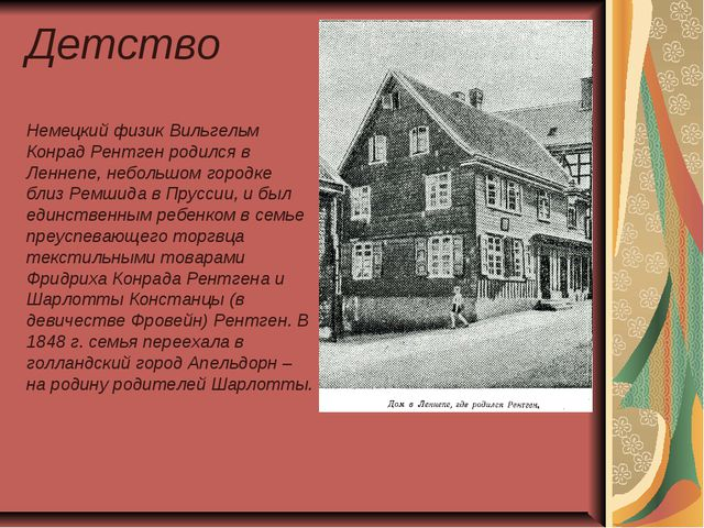 Детство Немецкий физик Вильгельм Конрад Рентген родился в Леннепе, небольшом...