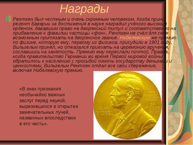 Награды Рентген был честным и очень скромным человеком. Когда принц-регент Ба...