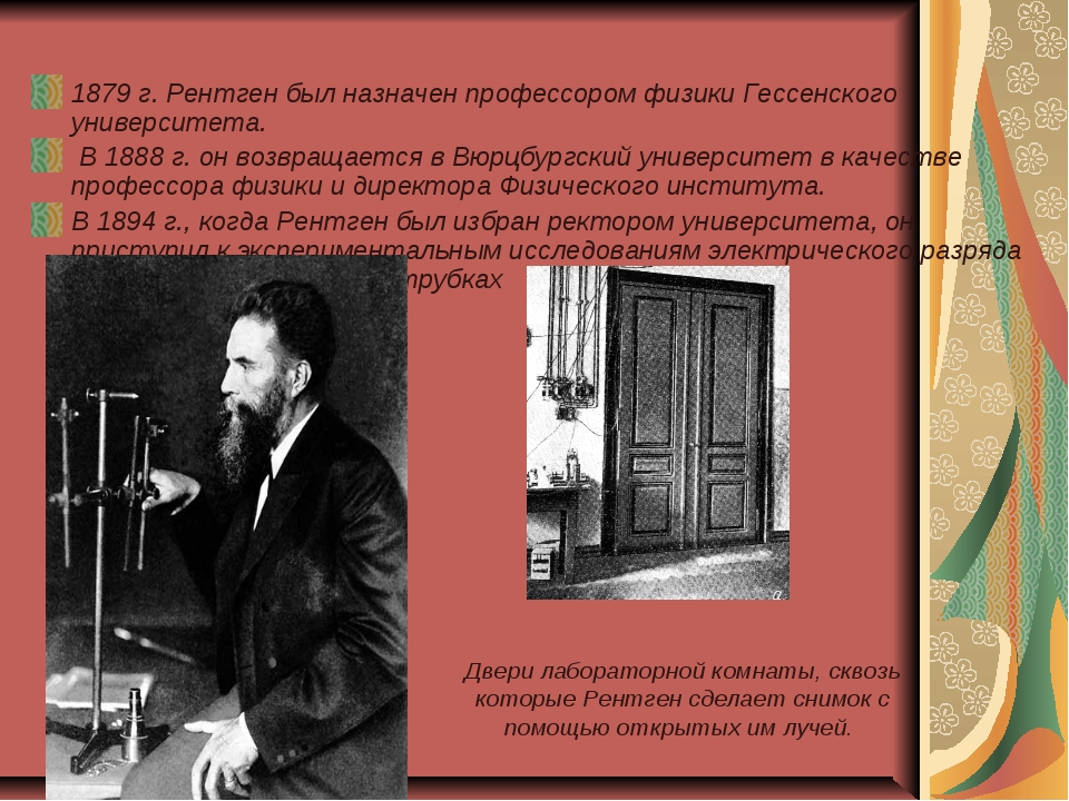 1879г. Рентген был назначен профессором физики Гессенского университета. В...