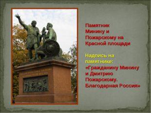 Памятник Минину и Пожарскому на Красной площади Надпись на памятнике: «Гражда