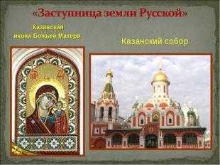 Казанский собор Казанская икона Божьей Матери