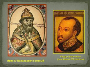 Федор Иоаннович (сын Ивана IV Грозного) Иван IV Васильевич Грозный