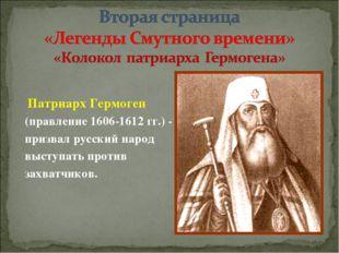 Патриарх Гермоген (правление 1606-1612 гг.) - призвал русский народ выступат