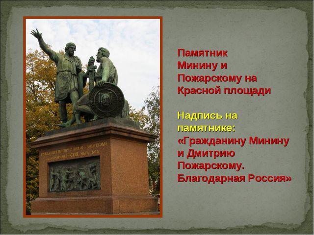 Памятник Минину и Пожарскому на Красной площади Надпись на памятнике: «Гражда...