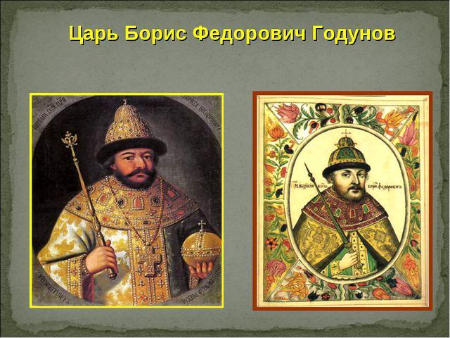 Царь Борис Федорович Годунов