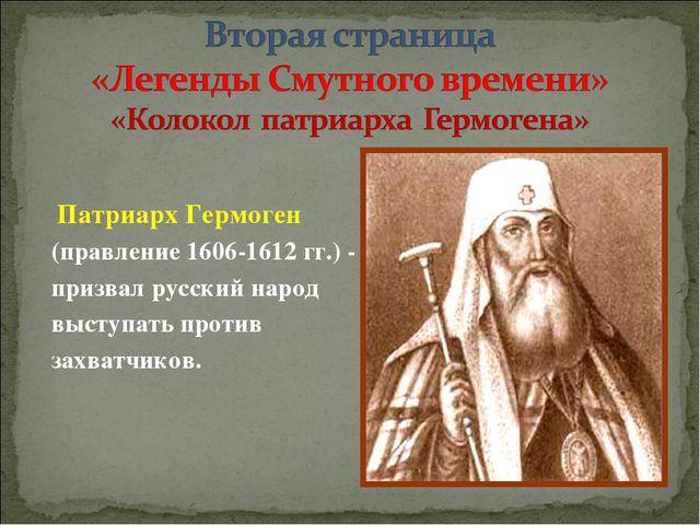Патриарх Гермоген (правление 1606-1612 гг.) - призвал русский народ выступат...