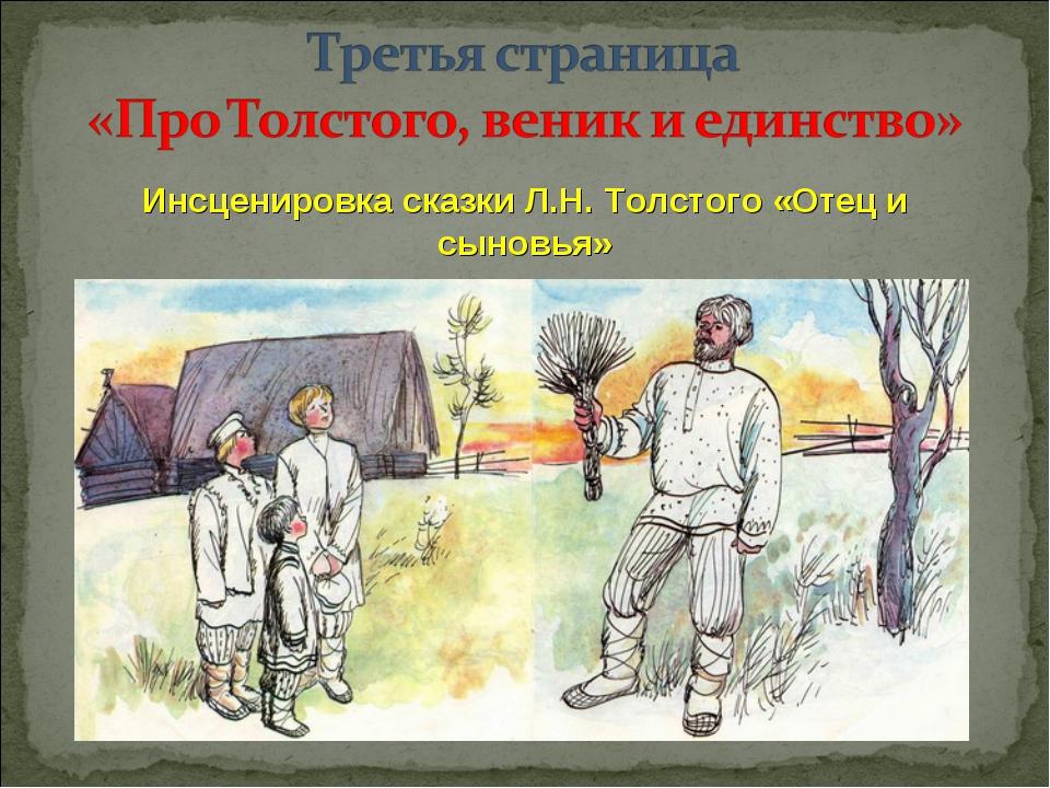 Инсценировка сказки Л.Н. Толстого «Отец и сыновья»