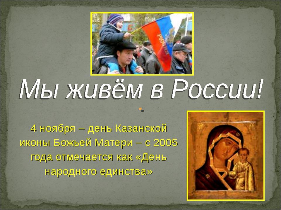4 ноября – день Казанской иконы Божьей Матери – с 2005 года отмечается как «Д...