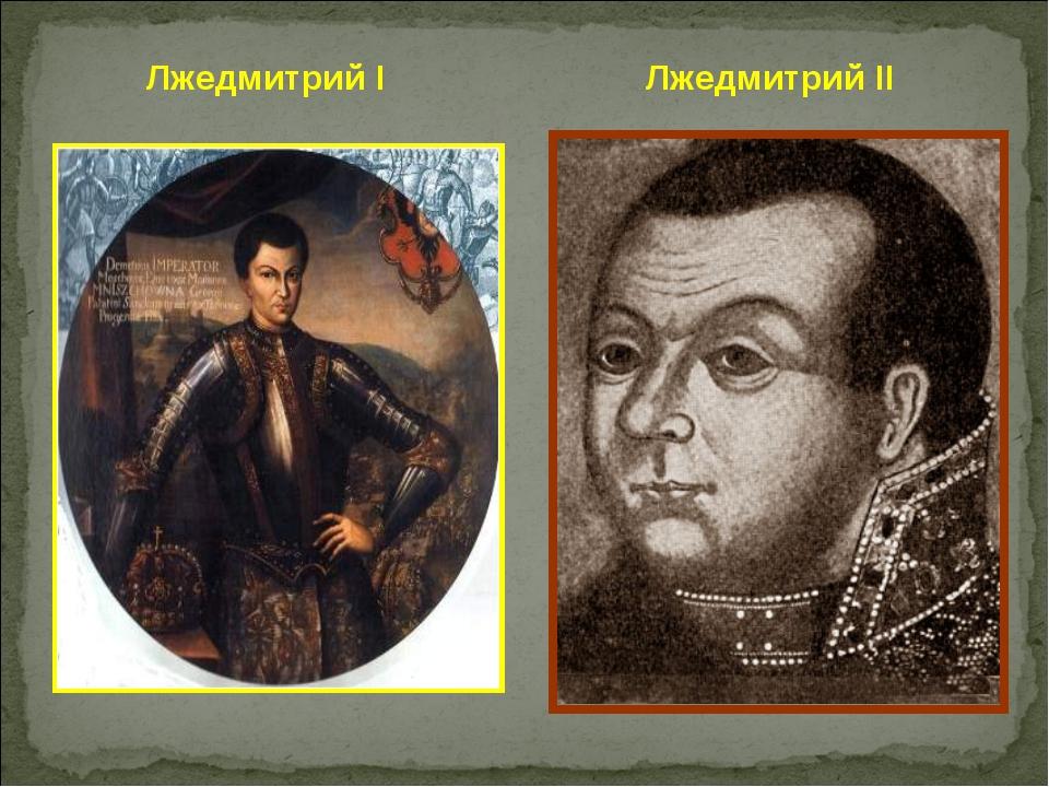 Лжедмитрий I Лжедмитрий II