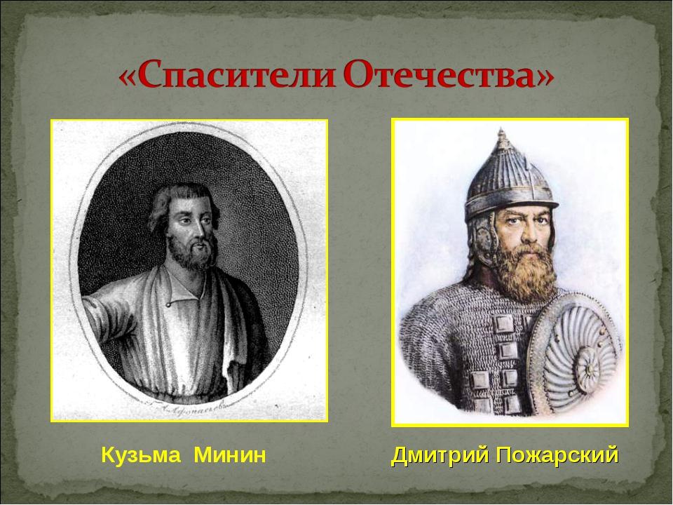 Дмитрий Пожарский Кузьма Минин