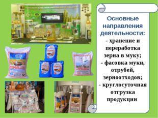 Основные направления деятельности: - хранение и переработка зерна в муку; - ф
