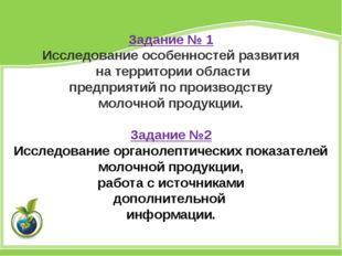 Задание № 1 Исследование особенностей развития на территории области предпри