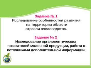 Задание № 1 Исследование особенностей развития на территории области отрасли