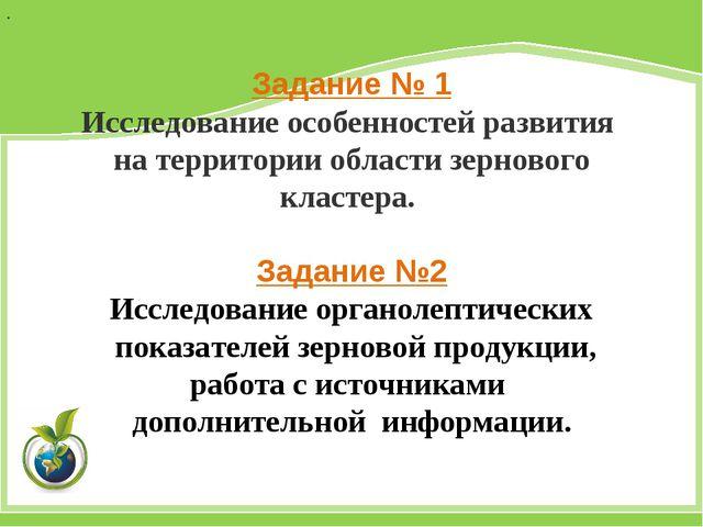 . Задание № 1 Исследование особенностей развития на территории области зернов...