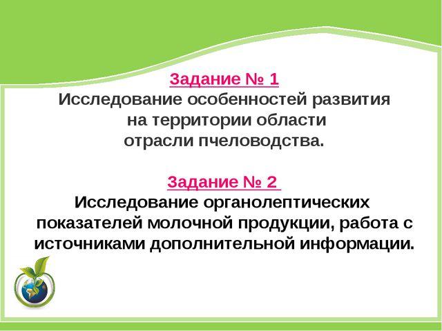 Задание № 1 Исследование особенностей развития на территории области отрасли...